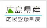 広島県産 応援登録制度