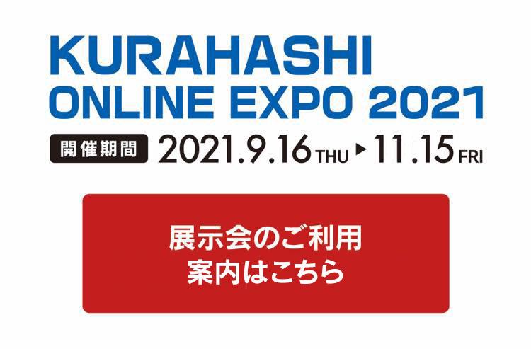 kurahashi expo