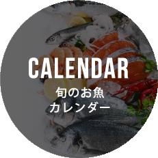 CALENDAR 旬のお魚カレンダー