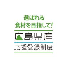 選ばれる食材を目指して!広島県産応援登録制度