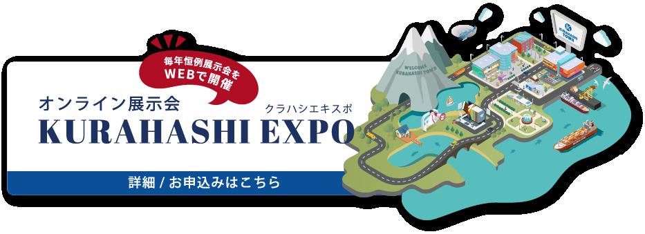 オンライン展示会 KURAHASHI EXPO